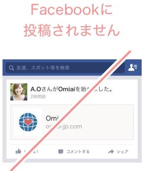 Omiaiはfacebookアカウント不要になった!