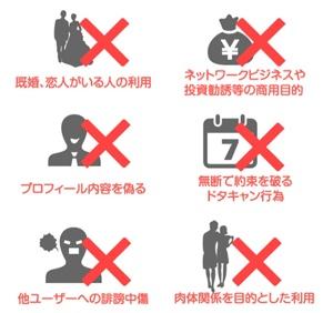 ルール違反のユーザー