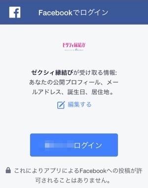 facebookアカウントでの登録