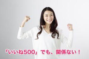 Omiaiアプリ女性「いいね数500」意味無し!プロフ見てアプローチを!惑わされないで!