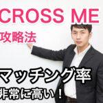 【男性】クロスミー攻略法!会う事に抵抗ない女性を狙う方法