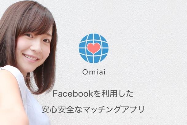 Omiaiへの入会はシンプルで簡単!年齢確認はスグ行う