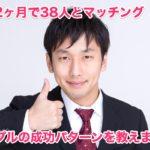 【男性必見】マッチングアプリ成功方程式がスゴい・2ヶ月で38人と出会った方法を全公開!