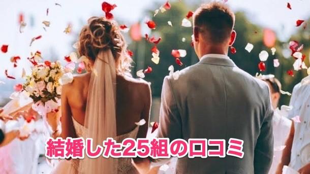 【公式】結婚した25組の本物口コミレビュー