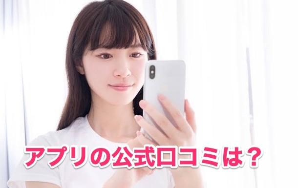 口コミ評判:App Store