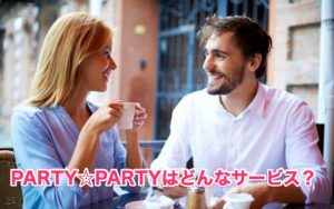 お見合いパーティー最大手「パーティーパーティー」カップリング方法や料金を徹底解説