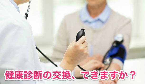 健康診断書を交換し、共有する