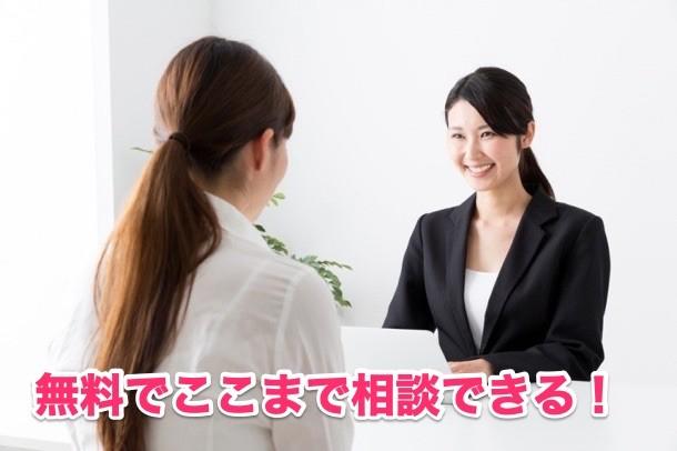 ①無料相談でも婚活の相談が出来る!