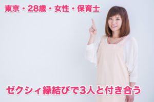 ゼクシィ縁結び体験談!東京28歳の女性保育士が彼氏作りで付き合った男性3人とは