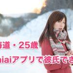 【婚活体験談】北海道の女性25歳・OLがOmiai〜オミアイ〜アプリで恋人ができた