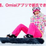 Omiaiアプリ北海道25歳OL・消極的の恥ずかしがり屋でも彼氏ができた!
