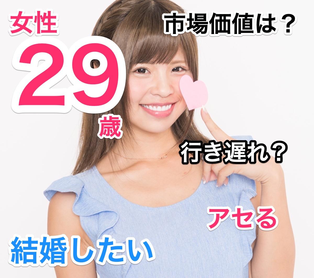 【女性】29歳女性の婚活成功法を大公開!早く結婚する方法は?