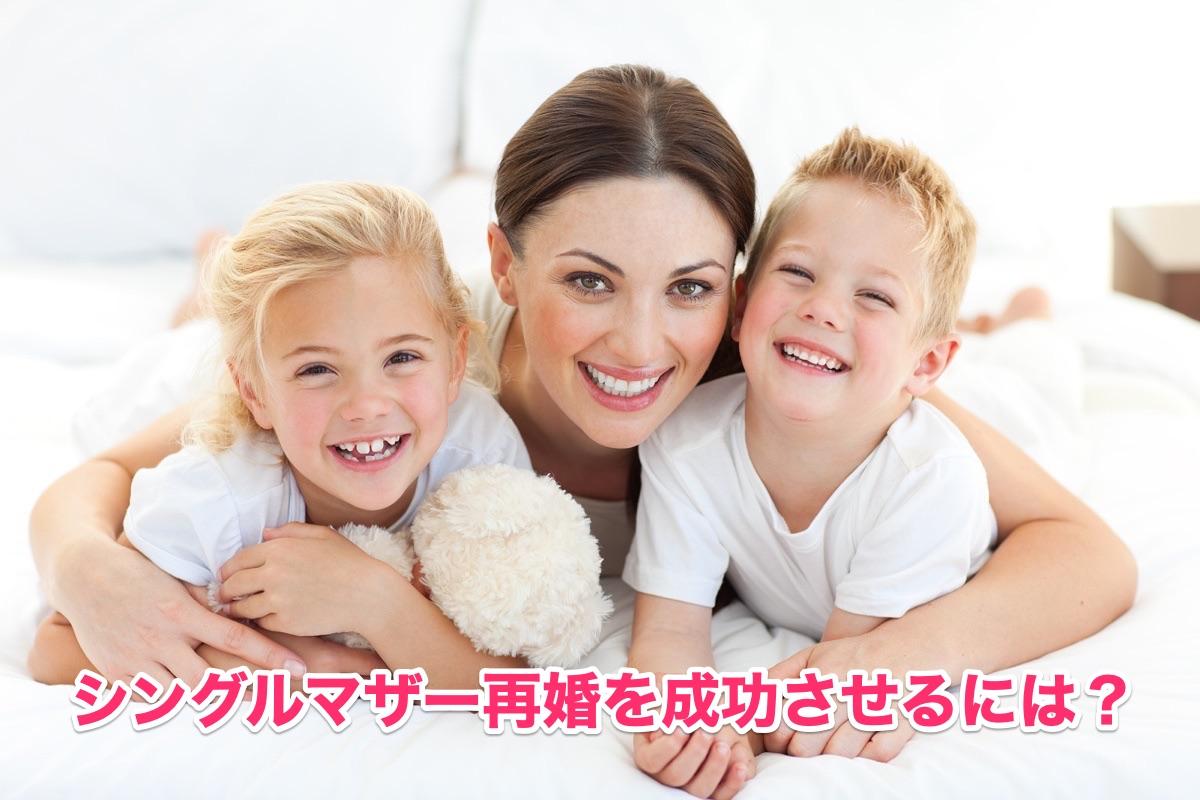 シングルマザー再婚5つの注意点と3つの婚活成功法を徹底解説