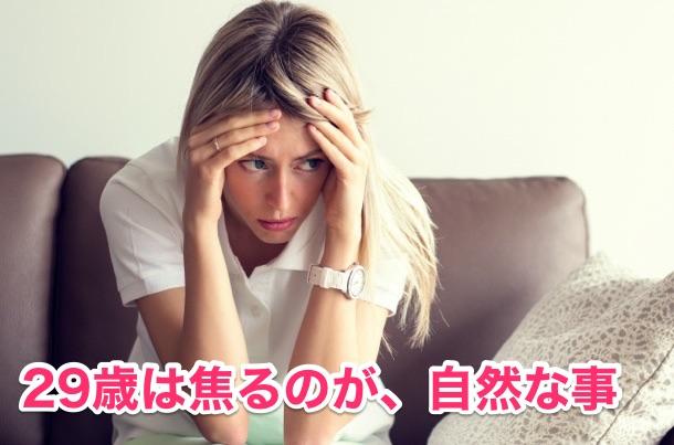 女性29歳は誰でも結婚を焦る年齢