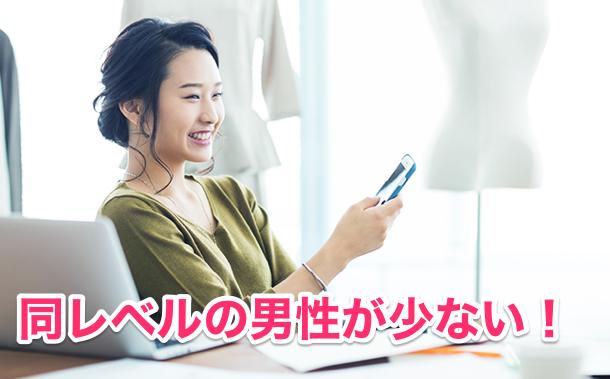 年収一千万円以上の女性は行き遅れる?