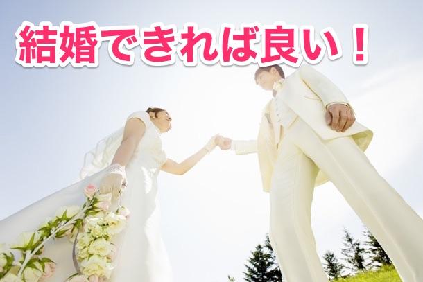 焦った結婚でも、結婚できれば良い