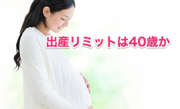 出産リミット40代が行き遅れの基準値か