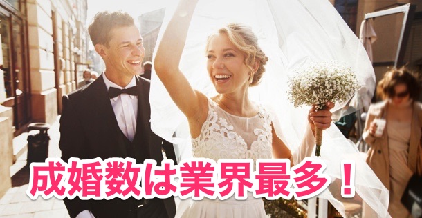 ②成婚退会者数も業界最多の5990人