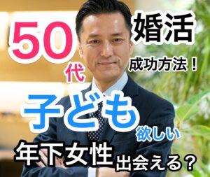 【50代男性】子供が欲しい婚活→結婚できる9個の成功法則を徹底解説