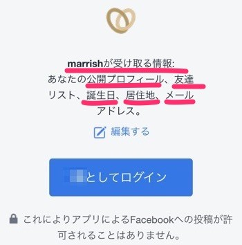 ①Facebook又はメアドで登録