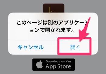 わずか3分!ダインアプリ登録方法