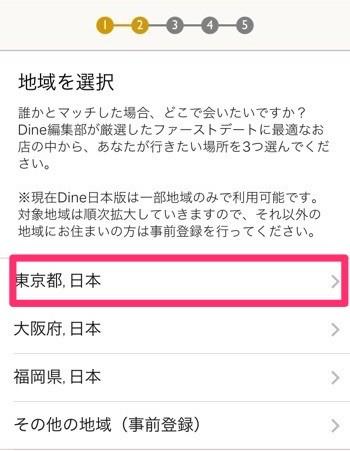 2/5:対象エリアは東京・大阪・福岡のみ