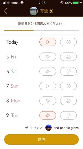 メッセージではデートの日程調整