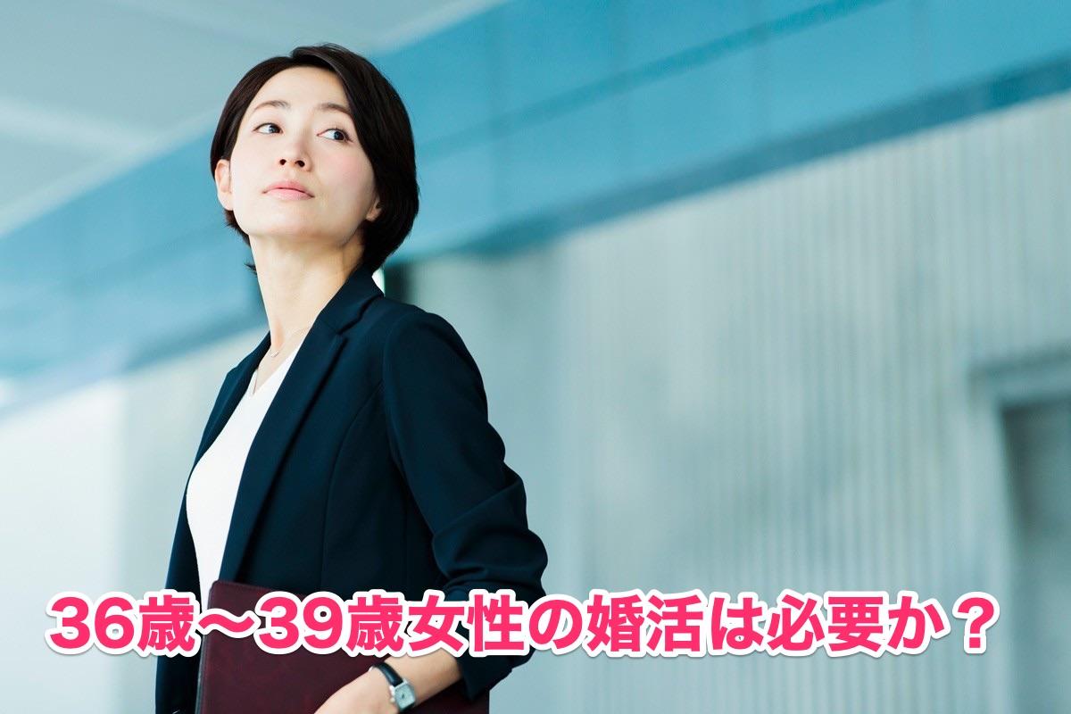 歳 女性 36