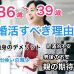 36歳〜39歳女性が婚活すべき5つの理由と独身者のデメリット
