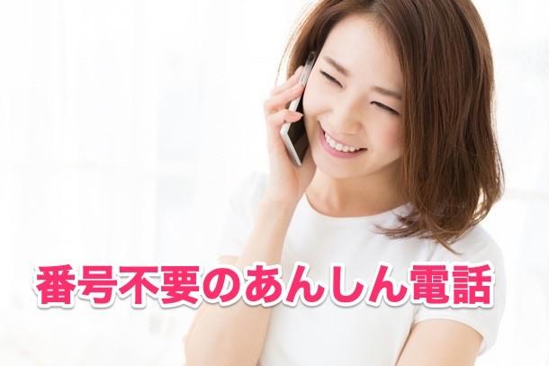 ③「あんしん電話」電話番号不要で会話でき
