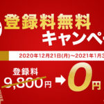 【解説】エン婚活・月額1.2万円「格安結婚相談所」の衝撃!