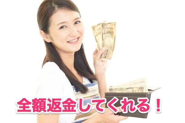 ⑤全額返金保証付きで安心