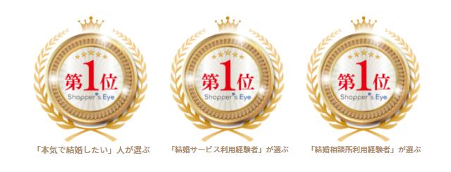 【最新情報】3冠獲得!サービスが手厚い結婚相談所No.1