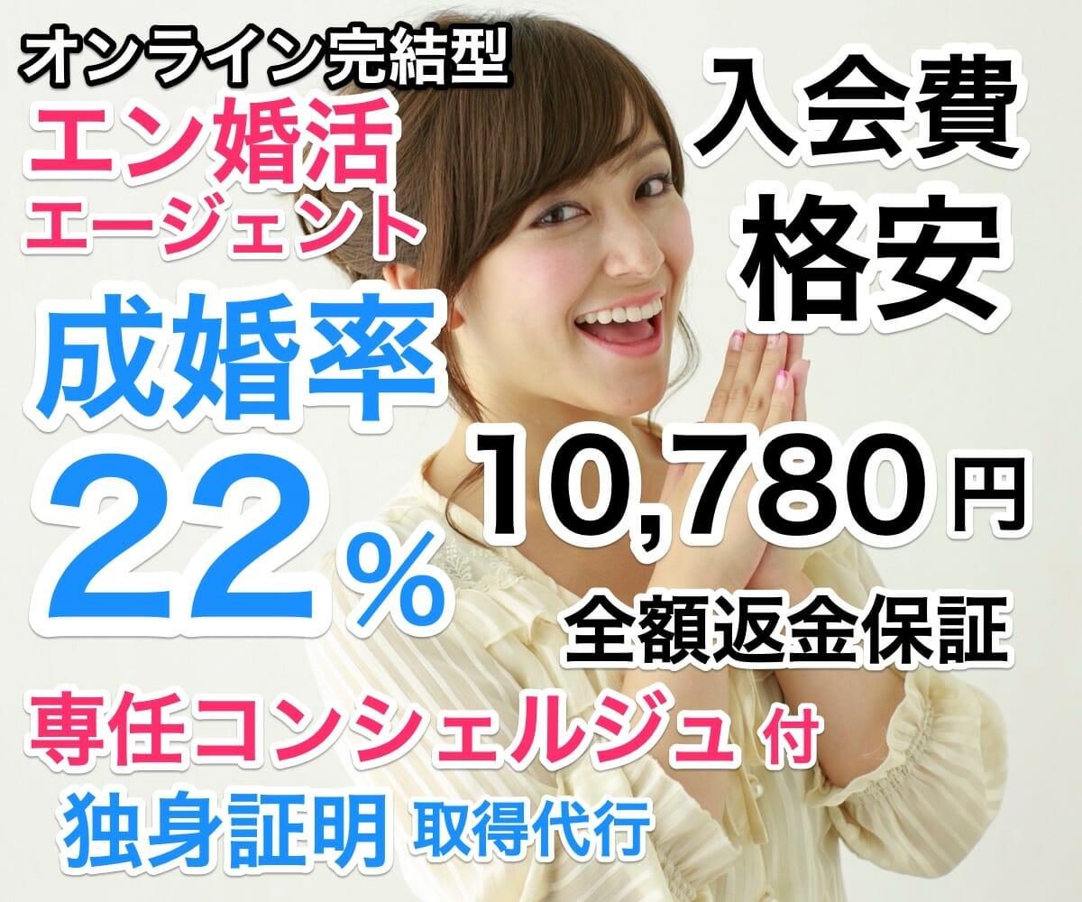 【解説】エン婚活エージェント・月額1.4万円「格安結婚相談所」の衝撃!