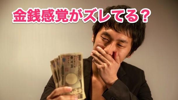 金銭感覚が大きくずれていたのだ