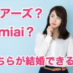 アラサー女子のマッチングアプリ!ペアーズとOmiaiを比較!どっちが結婚向き?