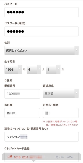 STEP1:フォームから会員登録