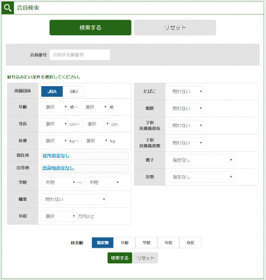 会員のプロフィール条件検索画面