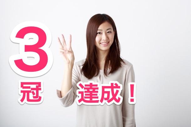 オンライン婚活3冠達成!