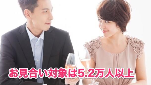 ②JBA日本結婚相談所協会の会員とお見合い可能