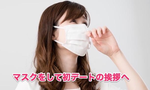 ⑤お互いマスクは必需品