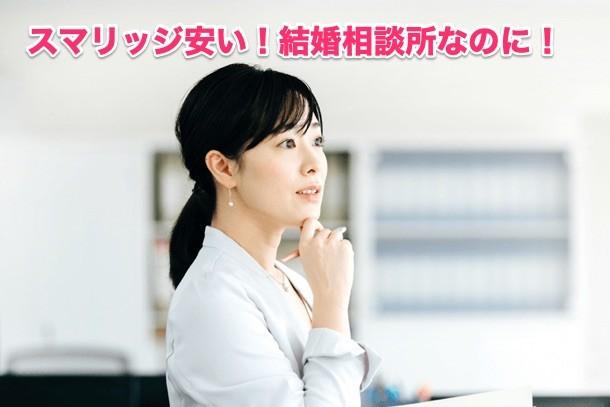 スマリッジは最安値で結婚できる?月額9千円のオンライン結婚相談所を徹底解説!