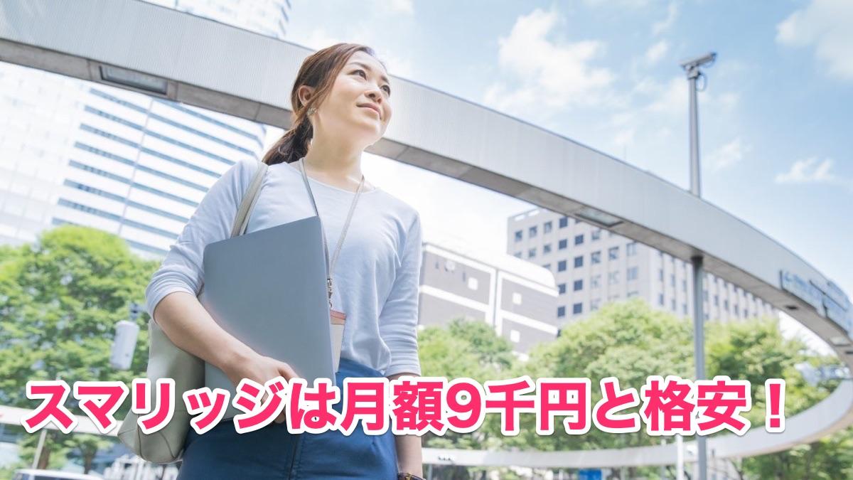 スマリッジ月額9千円のオンライン結婚相談所を徹底解説!