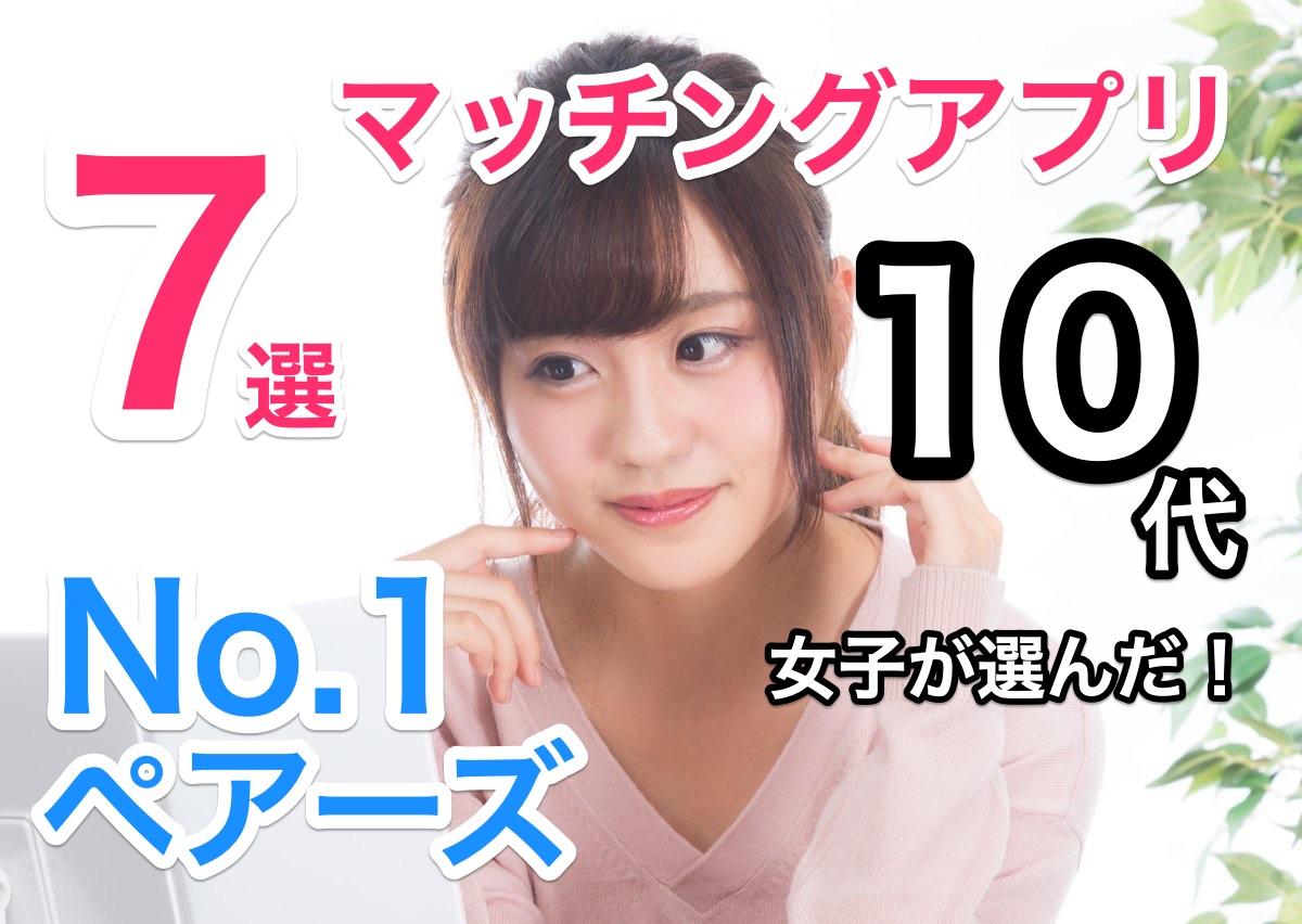 マッチングアプリおすすめ7選・10代女性が選ぶ決定版