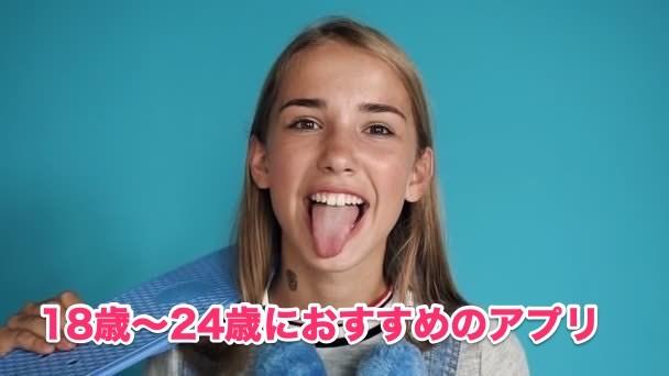 18歳〜24歳:with・Tinder・ポイボーイ・タップルがおすすめ