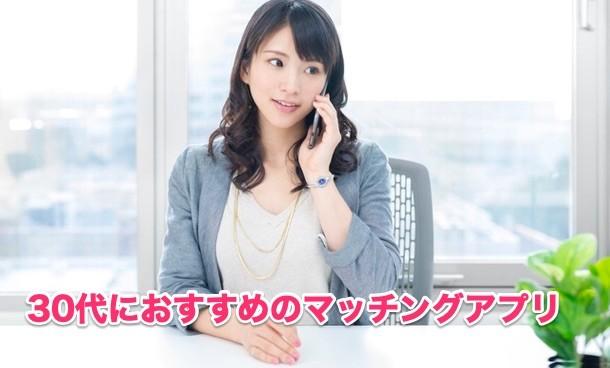 30代におすすめのアプリ:ペアーズ・with・Omiai・Tinder