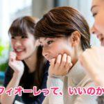 関西・結婚相談所フィオーレ31歳女子の口コミ体験談