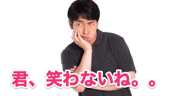 ペアーズ① Cさんメーカー営業