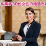超多忙な「ホテル勤務」30代女性におすすめの婚活方法とは?