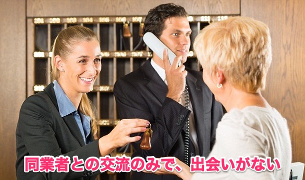 ②交流が同業者ばかりで交際範囲が広がらない